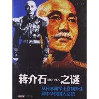 蒋介石之谜:1887-1975从日本陆军士官候补生到*大总统
