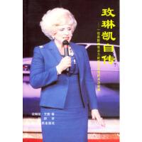 【二手旧书9成新】玫琳凯自传:一位美国有活力的商业女性的成功故事 [美]艾施,马群浙江人民出版社 9787213017