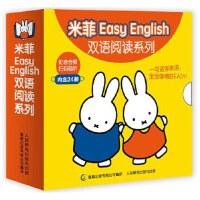 米菲EasyEnglish双语阅读系列(全套24册) (荷兰)迪克・布鲁纳,童趣出版有限公司译 978711540398