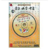 原装正版 中国传统文化经典系列:老子 大学 中庸(6VCD+1本书)