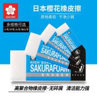 Sakura日本樱花橡皮XRFW-100高聚合物 橡皮XRFW-60 美术绘图橡皮 考试橡皮