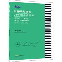 拉赫玛尼诺夫24首钢琴前奏曲:作品3之2、23和32,陈学元,安徽文艺出版社【正版书】