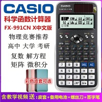 卡西�W�算器fx991cnx中文函�抵懈呖即�W考研物理化�W���算器