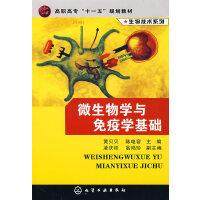 微生物学与免疫学基础(黄贝贝)