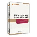 世界银行营商环境评价指标体系详析