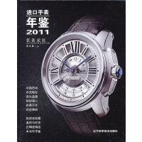 9787538171976-进口手表年鉴:2011(R5)/ 锺泳麟 / 辽宁科学技术出版社