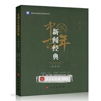 【人民出版社】中国百年新闻经典漫画卷(修订版)