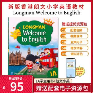 新版香港朗文小学英语教材Longman Welcome to English Gold 1A课本