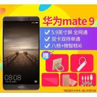 【支持礼品卡Huawei/华为 Mate 9 全网通mate9手机64G 多仓发】