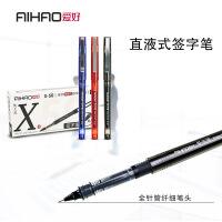 爱好直液式走珠笔全针管中性笔红笔黑笔水笔碳素蓝黑色签字笔0.5mm子弹头学生用办公用品