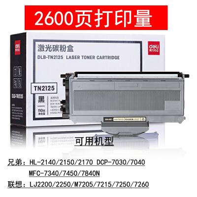 得力TN2125粉盒适用兄弟MFC7340硒鼓DCP7030打印机2150墨盒HL2140联想M7250N M7205一体机LJ2200L 粉盒