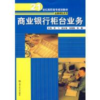 商业银行柜台业务(21世纪高职高专规划教材・金融保险系列)