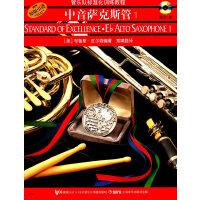 管乐标准化 中音萨克斯管(1)(附CD二张)