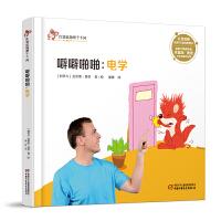 红袋鼠物理千千问・噼噼啪啪:电学(书店版)