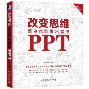 改变思维:菜鸟也能做出震撼PPT(全彩版) 提高PPT说服力!改变思维定势,用创新颠覆传统,让你的PPT告别平庸。理解PPT的本质,抓住设计灵感,掌握信息可视化,形成创意思维,可下载素材与附赠学习视频,全彩印刷
