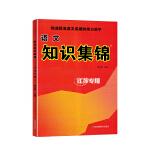 小学语文知识集锦江苏专用升级版快速提高语文成绩的得力助手