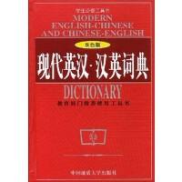 【旧书二手书8成新】现代英汉汉英词典双色版精 刘良畅 中国地质大学出版社 978756251907