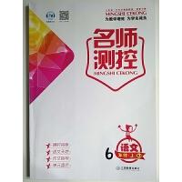 2017秋--名师测控 语文 六年级上册 鸿鹄志文化 互联网+图书
