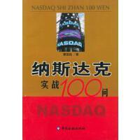 【旧书9成新】纳斯达克实践100问,曹国扬,中国金融出版社,9787504934161