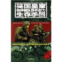 【二手书8成新】英国皇家特种部队野外耐力生存手册 [英] 怀特曼,徐建萍 9787561336588