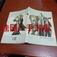 骑誓・丛林骑士的亡者征途 /自由鸟 著 长江文艺出版社