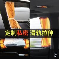 汽车窗帘车窗帘私密面包车货车防晒五菱之光荣光轨道式车窗遮阳帘
