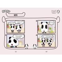 熊猫娃娃(1) XTone翔通动漫【稀缺旧书】【正版】