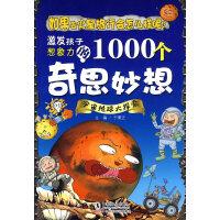 激发孩子想象力的1000个奇思妙想-宇宙地球大探索