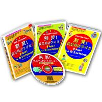 别笑!我是韩语学习书1、2、3--超值套装