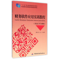 财务软件应用实训教程(用友U872系统)