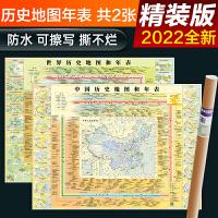 中国+世界历史地图和年表(覆膜 套装)(筒装)