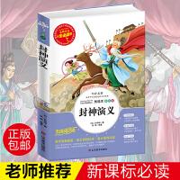 封神演义彩图版3-5-6年级8-10-12岁儿童书籍中外名著青少年经典小说文学