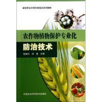 农作物植物保护专业化防治技术(新型职业农民科技培训系列教材)