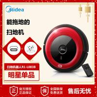 美的(Midea) 扫地机器人R1-L083B红色自动清扫 智能超薄 全自动充电 尘盒 智能扫地机器人 吸尘器 高性价