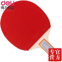 【满100减50】得力风行F2320乒乓球拍 家庭2只装松球短柄直拍 得力体育用品