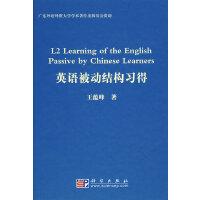 英语被动结构习得