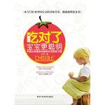 吃对了宝宝更聪明――中国父母全该知道的宝贝营养方案