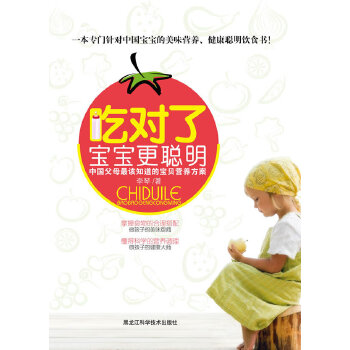 吃对了宝宝更聪明——中国父母全该知道的宝贝营养方案