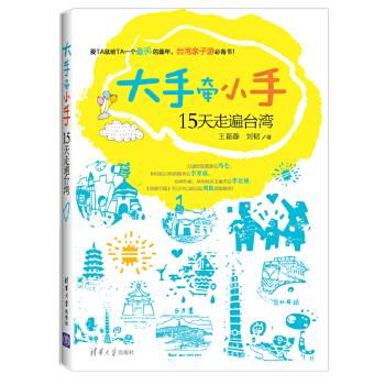 大手牵小手15天走遍台湾(pdf+txt+epub+azw3+mobi电子书在线阅读下载)