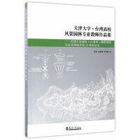天津大学?台湾高校风景园林专业教师作品集
