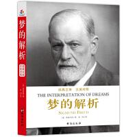 梦的解析 : 汉英对照 (中小学生必读书 教育部新课标推荐)