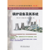 600MW火力发电机组培训教材 锅炉设备及其系统(第二版)
