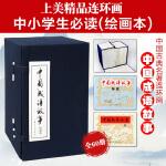 中国成语故事(1-60)(蓝皮书)