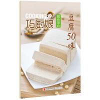 全新正品 巧厨娘微食季:豆腐50味(B10) 美食工作室 9787555224556 青岛出版社 缘为书来图书专营店