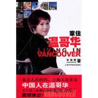 【二手书8成新】家住温哥华 张婧�q 上海科学技术出版社