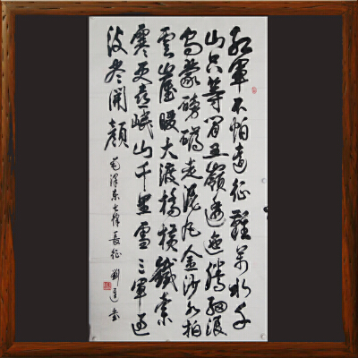 名家书法,刘进-总政歌舞团政委,将军书法,毛 主 席诗《长征》RW588
