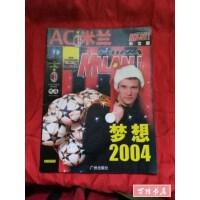 【二手旧书85成新】AC米兰新年特辑(中文版)梦想2004《无赠品》 /谢奕/主编 广州出版社