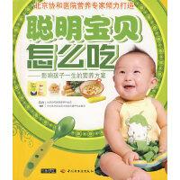 聪明宝贝怎么吃(小儿营养与辅食添加,宝宝辅食添加与营养配餐,不论母乳喂养还是奶粉喂养,只要正确的添加辅食都可以让孩子健