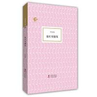霜红室随笔(叶灵风 著)(海豚书馆)