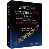 法医DNA分型专论:方法学(原书第三版)